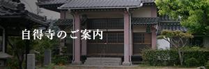 自得寺のご案内