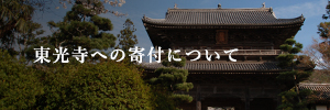 東光寺への寄付について