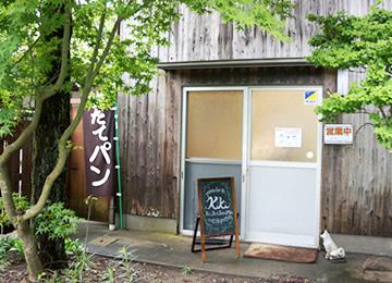 萩の小さなパン屋さん panaderia KIKI