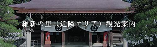 維新の里(城下町萩)