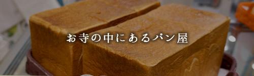 お寺の中にあるパン屋