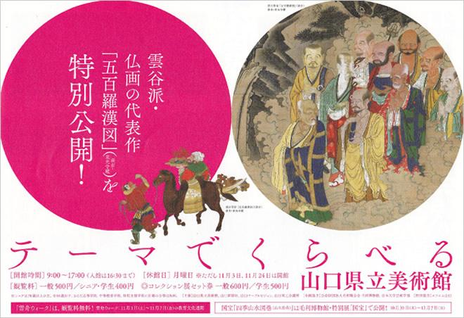 山口県立美術館展示作品