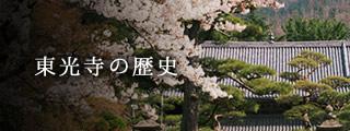 東光寺の歴史東光寺の歴史