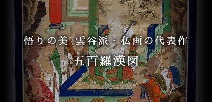悟りの美 雲谷派・仏画の代表作 五百羅漢図